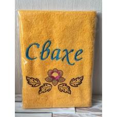 Именное полотенце (Свахе)